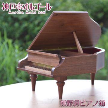 日本进口神户30音木质钢琴八音盒音乐盒创意生日结婚礼物送男女生