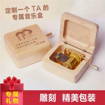 Sankyo木質手搖八音盒音樂盒diy刻字定制創意生日禮物送男女閨蜜朋友