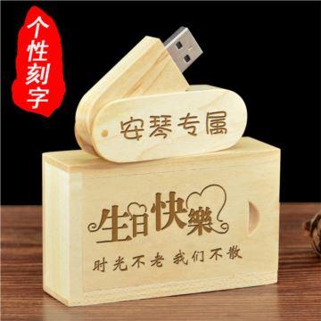 DIY定制刻字木质创意生日情人节七夕礼物送男女生周年纪念品实用特别