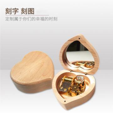DIY刻字木质心形八音盒音乐盒情人节创意生日结婚礼物送老婆女生浪漫