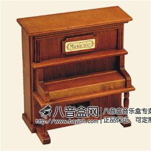 韵升正品至音源木质仿真立式钢琴八音盒音乐盒 Y10005