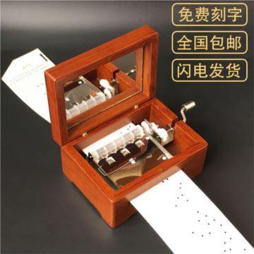 DIY刻字刻圖音樂定制30音木質手搖紙帶譜曲八音盒音樂盒創意生日禮物
