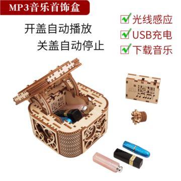 DIY木质拼装MP3首饰盒音乐盒八音盒创意生日情人节礼物送女生女友浪漫