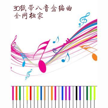 30音纸带DIY音乐盒八音盒曲子歌曲曲目定制定做编曲服务专拍创意送女生日礼物