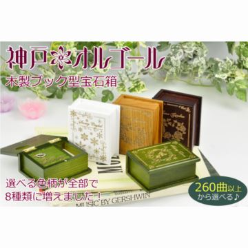 日本进口Sankyo18音首饰盒八音盒音乐盒创意生日结婚礼物送男女生