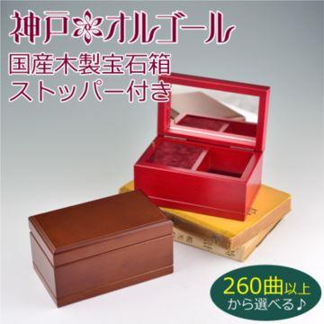 日本进口Sankyo18音木质首饰盒八音盒音乐盒创意生日礼物送男女生