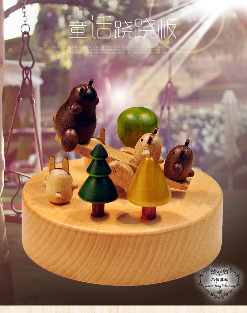 18音进口枫木木质跷跷板乐园八音盒音乐盒八音盒创意生日礼物品送女生
