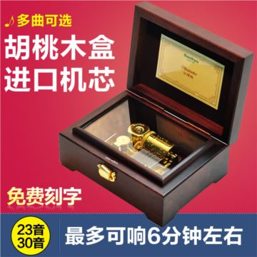 胡桃木质23sankyo音乐盒30八音盒创意生日礼物新年送男女朋友定制刻字